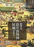 新発見・洛中洛外図屏風 (大江戸カルチャーブックス)
