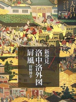 新発見・洛中洛外図屏風 (大江戸カルチャーブックス)の詳細を見る