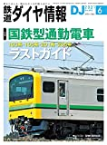 鉄道ダイヤ情報 2021年6月号《国鉄型通勤電車ラストガイド》 [雑誌]