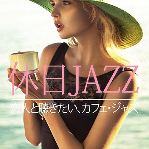 休日JAZZ ~恋人と聴きたい、カフェ・ジャズ~