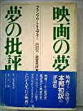 映画の夢夢の批評 (1979年)