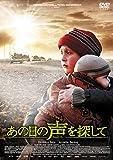 あの日の声を探して  2015年ヨーロッパ映画best10 [DVD]