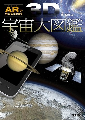 ARで手にとるようにわかる 3D宇宙大図鑑