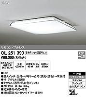 OL251390(X) オーデリック シーリングライト