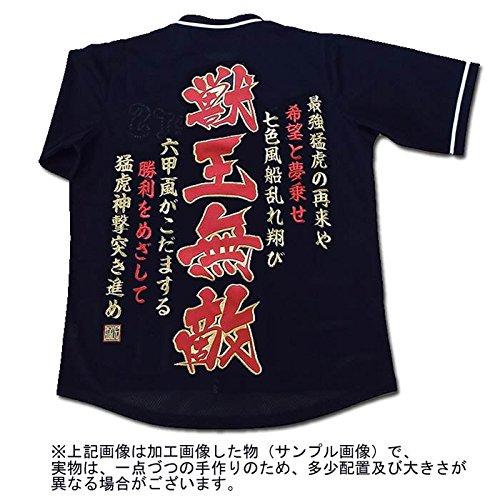 阪神タイガース 刺繍ユニフォーム「獣王無敵」最強猛虎の再来や 1948年復刻D(代引不可)