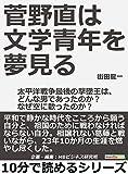 菅野直は文学青年を夢見る。太平洋戦争最後の撃墜王は、どんな男であったのか?なぜ空に散ったのか?10分で読めるシリーズ