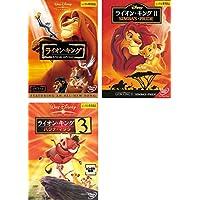 ライオン・キング スペシャル・エディション、2、3 ハクナ・マタタ [レンタル落ち] 全3巻セット