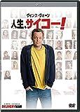 人生、サイコー![DVD]