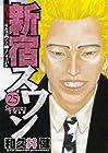 新宿スワン 第25巻