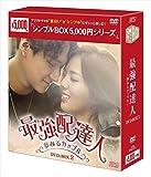 最強配達人~夢みるカップル~ DVD-BOX2<シンプルBOXシリーズ>
