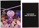 【Amazon.co.jp限定】超新星スペシャルブックレット+超新星 LIVE 2015 Girl Friends[DVD]セット 2017年12月30日 東京公演リハーサル見学会参加券付
