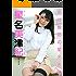 新任教師の星名先生 星名美津紀※直筆サインコメント付き 解禁グラビア写真集