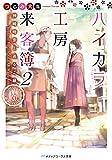 ハイカラ工房来客簿2 神崎時宗と巡るご縁 (メディアワークス文庫)