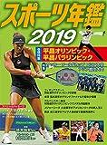 スポーツ年鑑2019