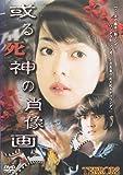 TERRORS 一戸奈未/或る死神の肖像畫~Painting~[DVD]