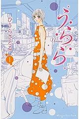 うらら(1) (KC KISS) コミック