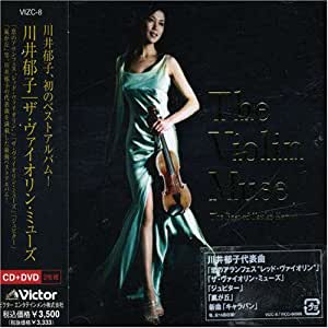 The Violin Muse~The Best of Ikuko Kawai(初回限定盤)(DVD付)