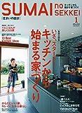 SUMAI no SEKKEI (住まいの設計) 2010年 01月号 [雑誌] 画像