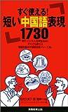 短い中国語表現1730