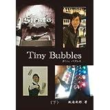 Tiny Bubbles(下)