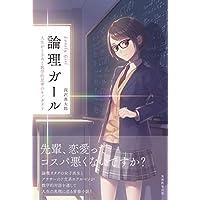 論理ガール 〜Lonely Girl〜 人生がときめく数学的思考のモノガタリ