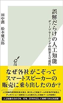 [田中 潤, 松本 健太郎]の誤解だらけの人工知能~ディープラーニングの限界と可能性~ (光文社新書)