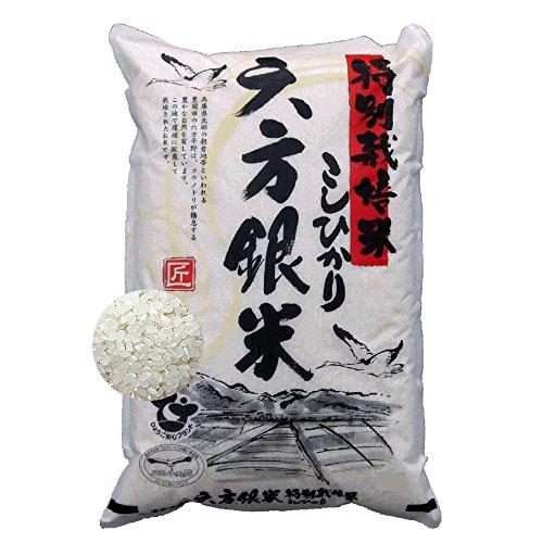 【新米予約】白米 10kg こしひかり 【精米】 六方銀米 平成30年産 特別栽培米 コウノトリ舞い降りるお米 兵庫県産