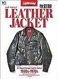 Lightning Archives LEATHER JACKET 改訂版[雑誌] エイムック