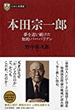 日本の企業家 7 本田宗一郎 夢を追い続けた知的バーバリアン (PHP経営叢書)