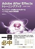 Image of Adobe After Effects トレーニングブック サンプルデータを触りながら学べるハンズオン形式の解説書