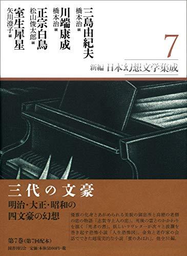 新編・日本幻想文学集成 第7巻の詳細を見る