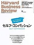 DIAMONDハーバード・ビジネス・レビュー 2019年5月号 [雑誌] 画像