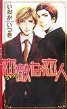 恋敵(ライバル)な恋人 / いおか いつき のシリーズ情報を見る
