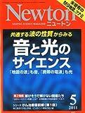 Newton (ニュートン) 2011年 05月号 [雑誌]