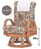 籐家具 リクライニング回転座椅子 ハイタイプ S593