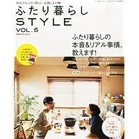 ふたり暮らしSTYLE (スタイル) VOL.5 2014年 02月号 [雑誌]