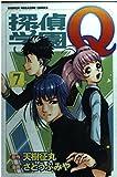 探偵学園Q(7) (講談社コミックス)