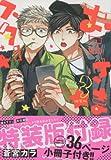 おこさまスター (3) 特装版 (gateauコミックス)