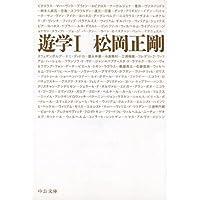遊学I (中公文庫)