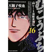 むこうぶち―高レート裏麻雀列伝 (16) (近代麻雀コミックス)