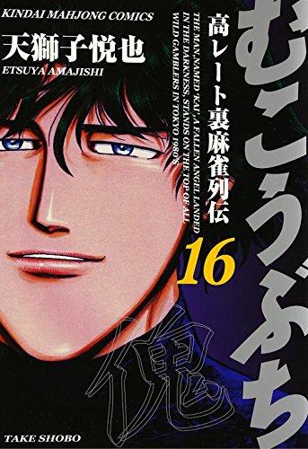 むこうぶち—高レート裏麻雀列伝 (16) (近代麻雀コミックス)