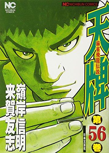 天牌 56—麻雀飛龍伝説 (ニチブンコミックス)
