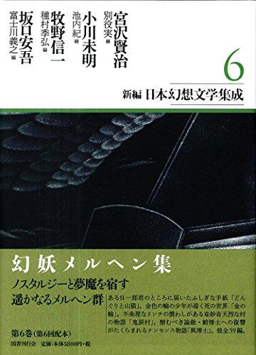 新編日本幻想文学集成 第6巻の詳細を見る