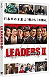 LEADERS II リーダーズ II [DVD]