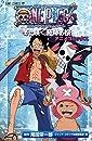 劇場版アニメコミックス ONE PIECE THE MOVIE エピソード オブ チョッパー+ 冬に咲く、奇跡の桜 (ジャンプコミックス)