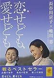 恋せども、愛せども[DVD]