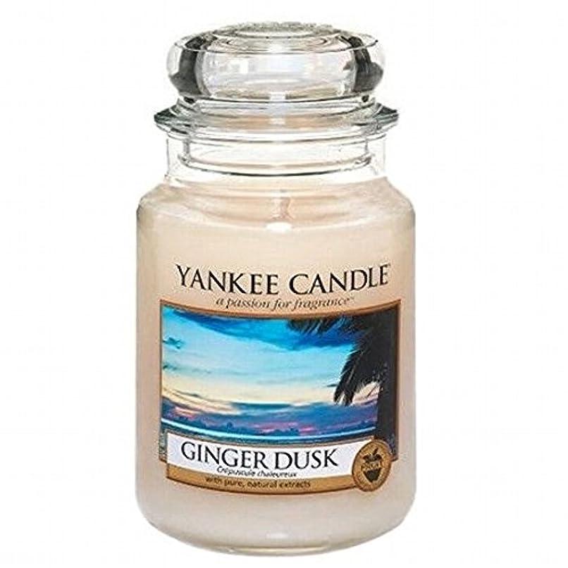 気づかないオーバードロー被るヤンキーキャンドル(YANKEE CANDLE) YANKEE CANDLE ジャーL 「 ジンジャーダスク 」
