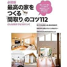 必読版 最高の家をつくる「間取り」のコツ112 別冊PLUS1 LIVING