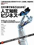 この1冊でまるごとわかる! 人工知能ビジネ ス...