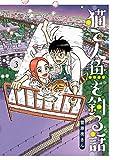 猫で人魚を釣る話(3) (ビッグコミックス)